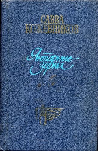 С. Кожевников - Янтарные зёрна