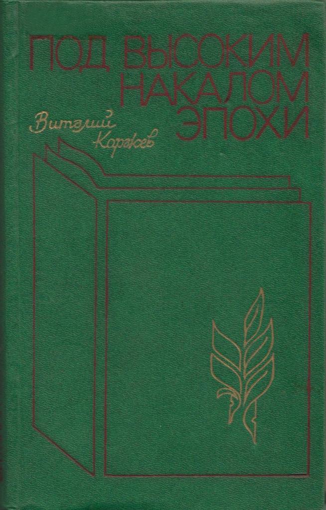 В. Коржев - Под высоким накалом эпохи