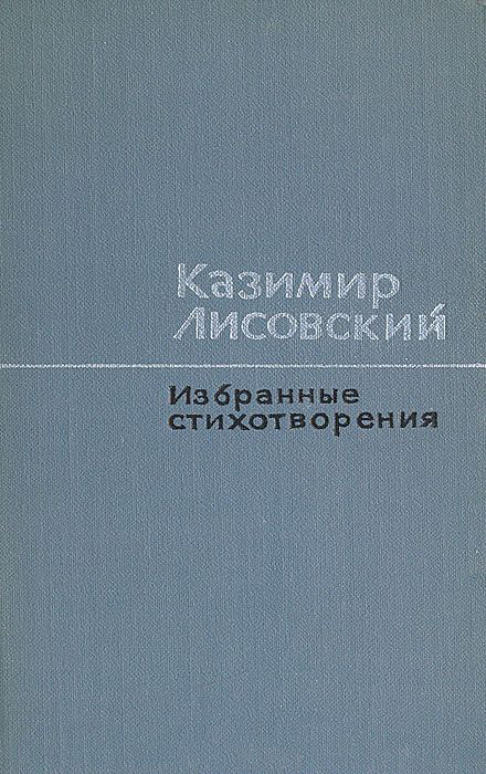 К. Лисовский - Избранные стихотворения