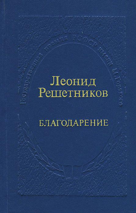 Л. Решетников - Благодарение