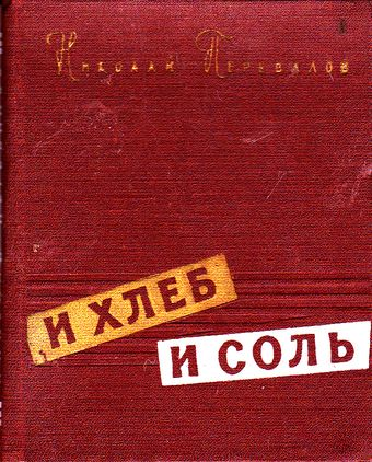 Н. Перевалов - Хлеб и соль