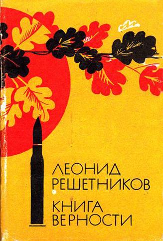 Л. Решетников - Книга верности
