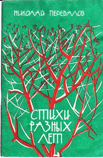 Н. Перевалов - Стихи разных лет