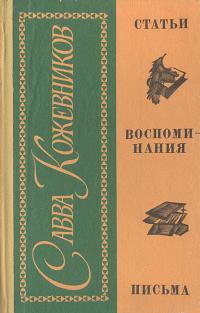С. Кожевников - Статьи. Воспоминания. Письма