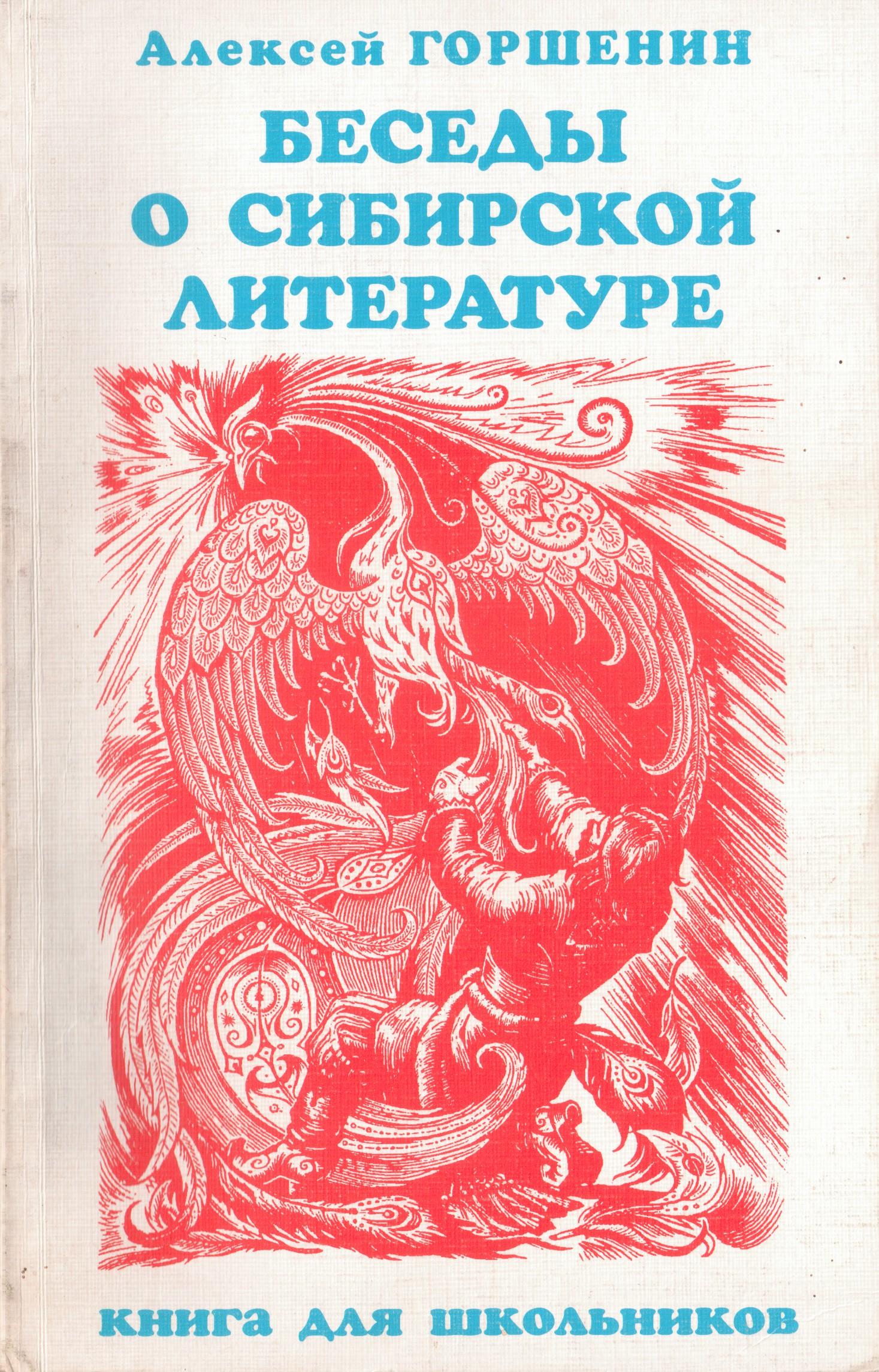 А. Горшенин - Беседы о сибирской литературе