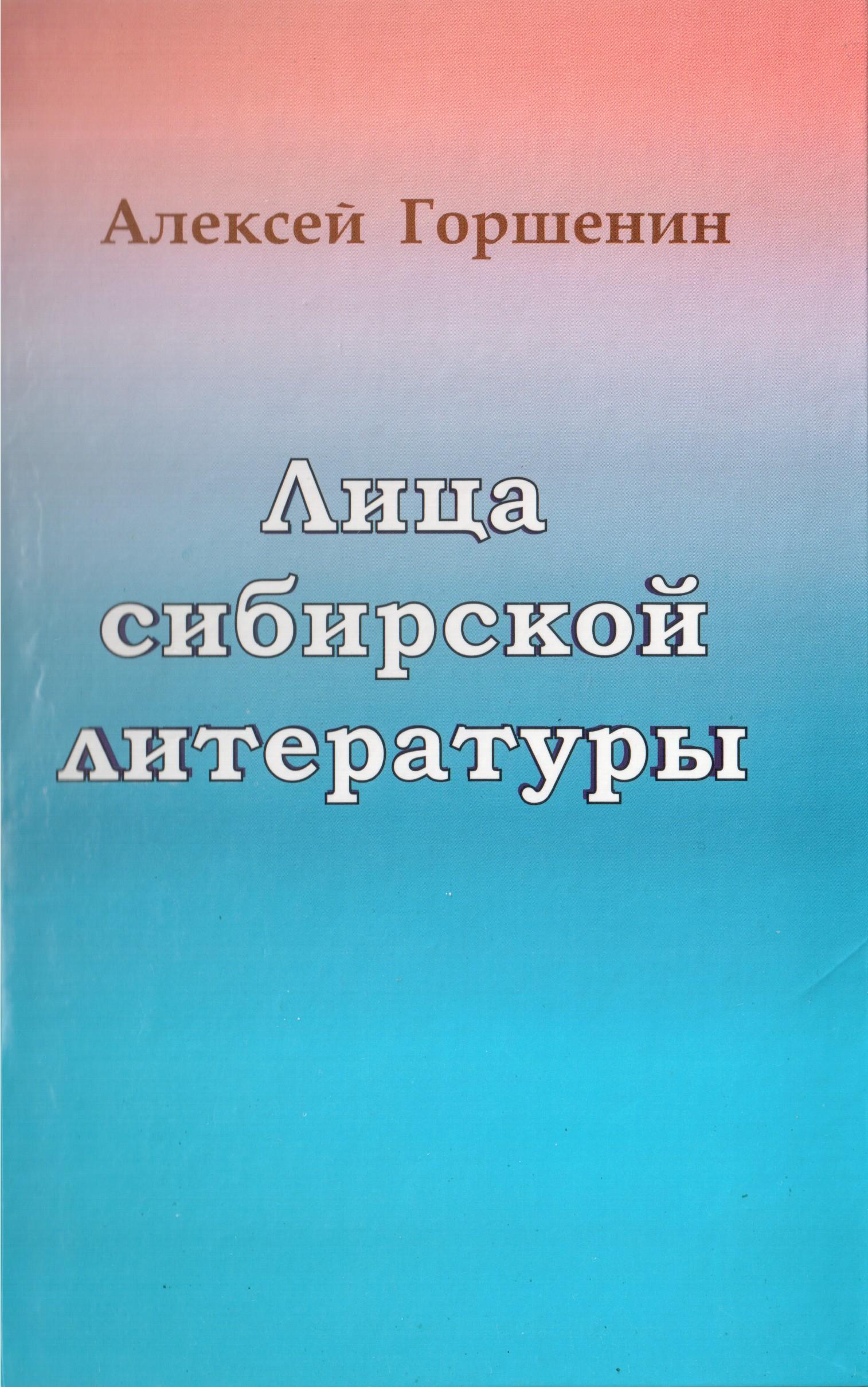А. Горшенин - Лица сибирской литературы