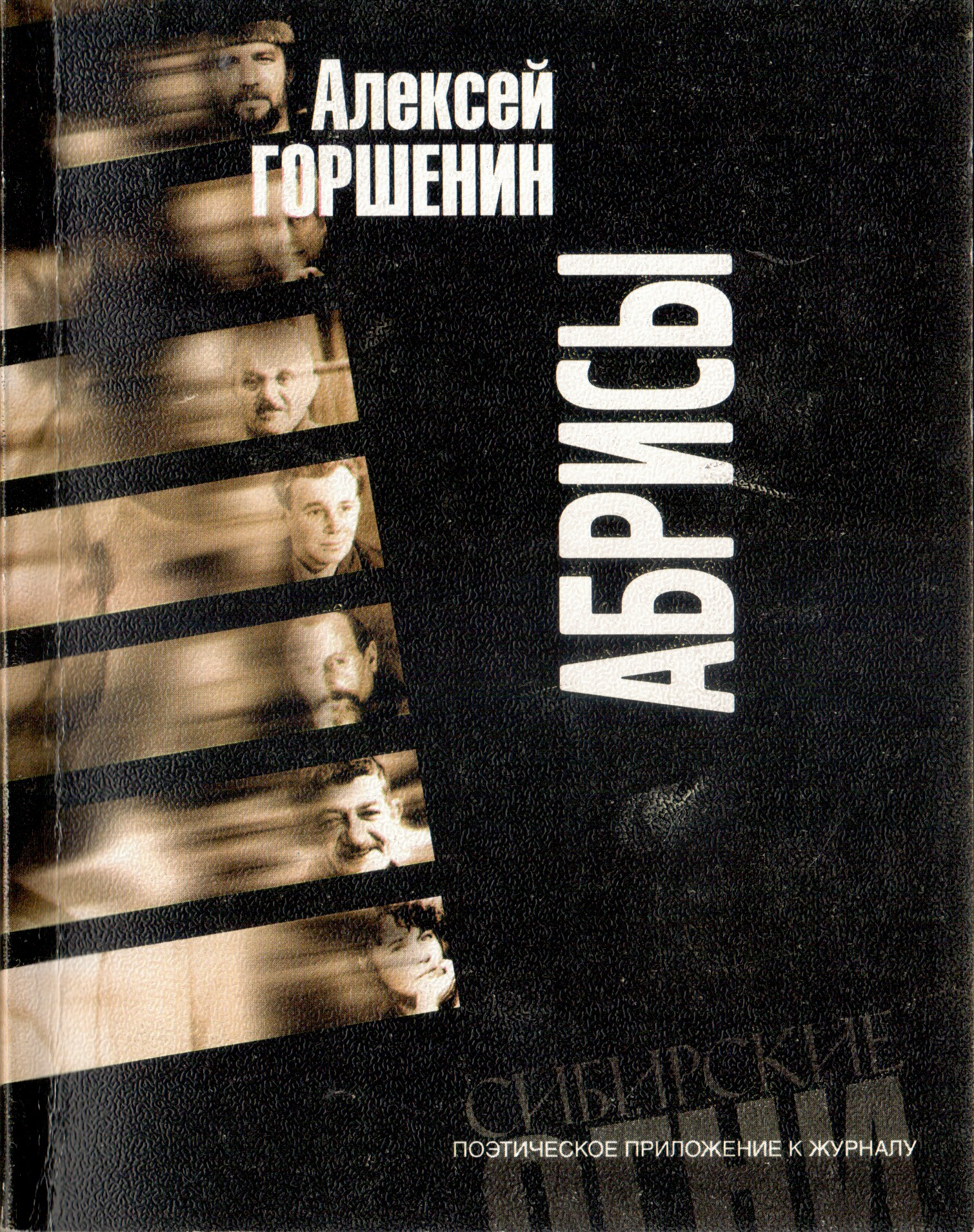 А. Горшенин - Абрисы