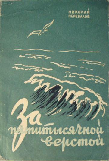 Н. Перевалов - За пятитысячной верстой