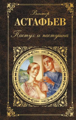 В. Астафьев - Пастух и пастушка