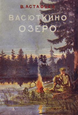 В. Астафьев - Васюткино озеро
