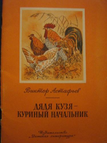 В. Астафьев - Дядя Кузя - куриный начальник