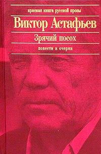 В. Астафьев - Зрячий посох