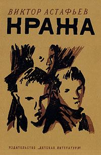В. Астафьев - Кража
