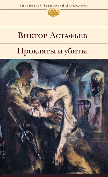 В. Астафьев - Прокляты и убиты