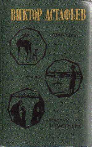 В. Астафьев - Стародуб
