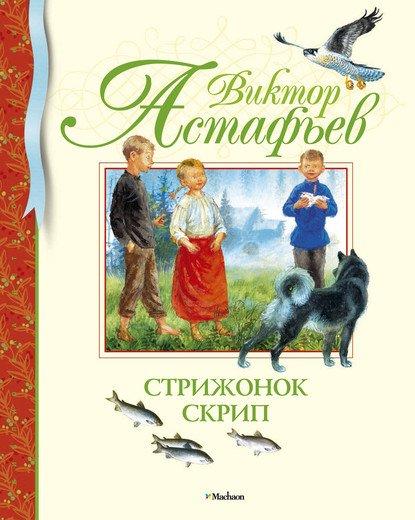 В. Астафьев - Стрижонок Скрип