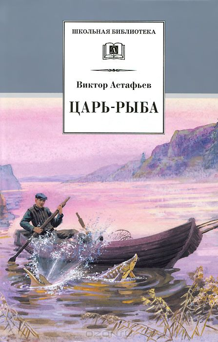 В. Астафьев - Царь-рыба