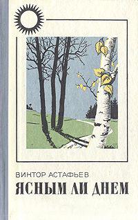 В. Астафьев - Ясным ли днём