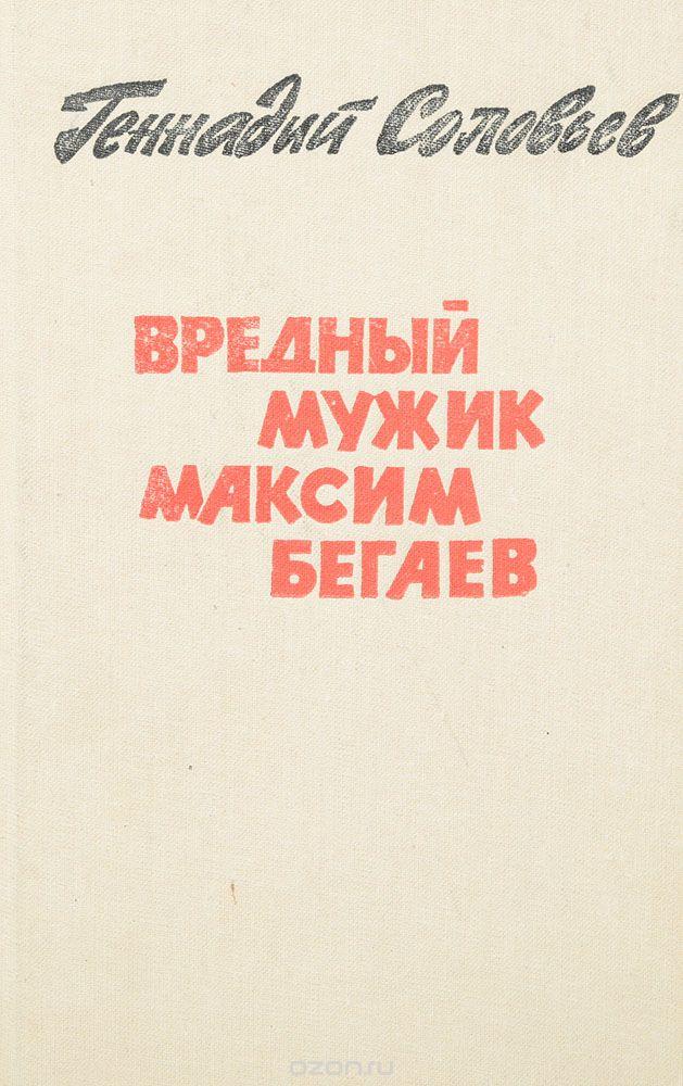 В. Соловьёв - Вредный мужик Максим Бегаев