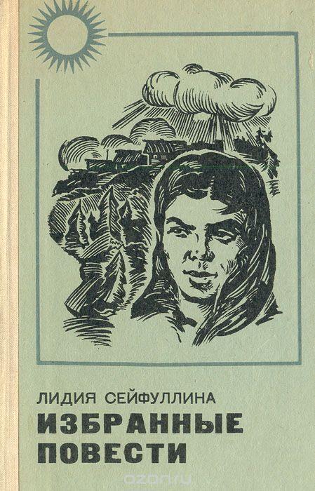 Л. Сейфуллина - Избранные повести