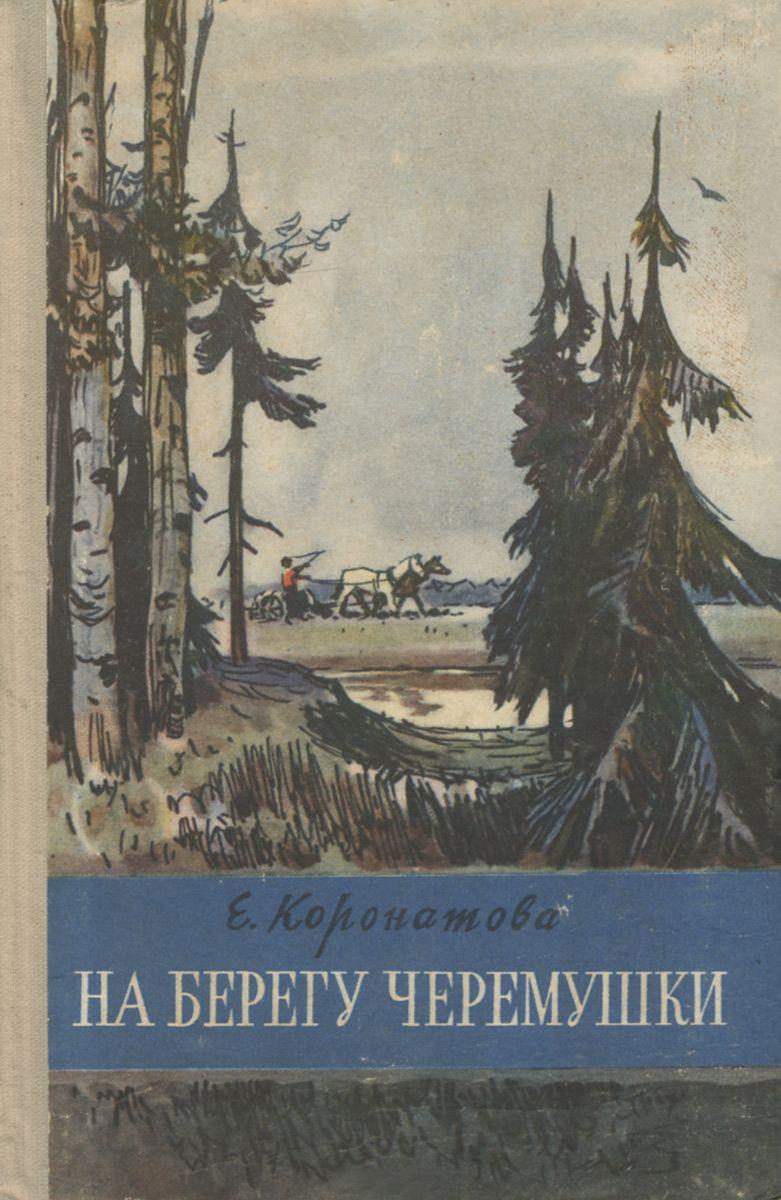 Е. Коронатова - На берегу Черемушки