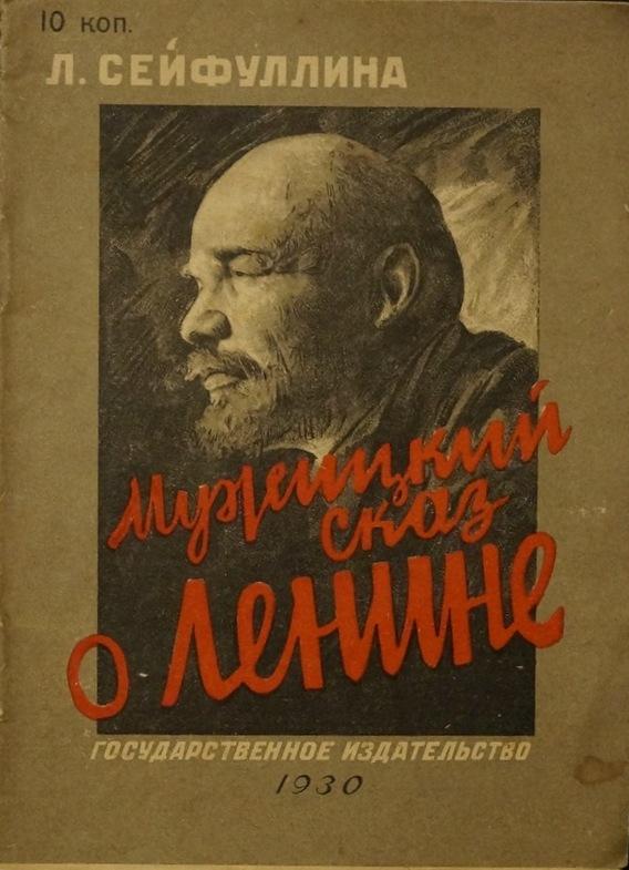 Л. Сейфуллина - Мужицкий сказ о Ленине