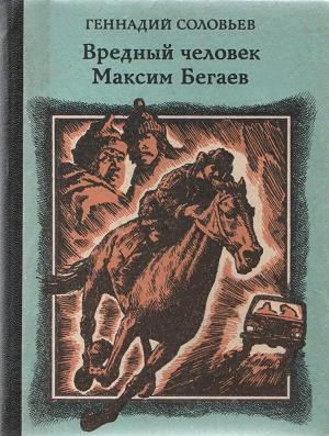 В. Соловьёв - Вредный человек Максим Бегаев