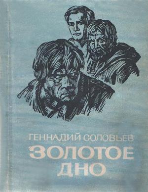 Г. Соловьёв - Золотое дно