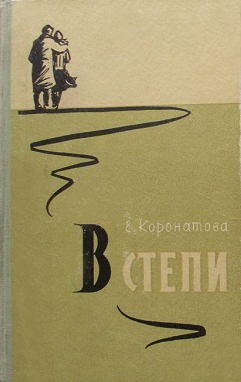 Е. Коронатова - В степи