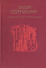 Л. Сейфуллина - Четыре главы