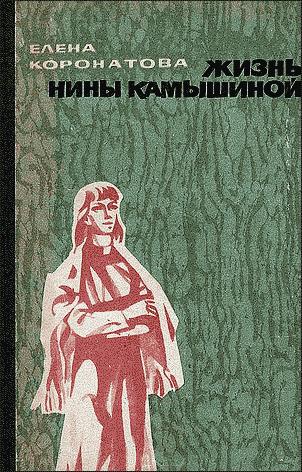 Е. Коронатова - Жизнь Нины Камышиной