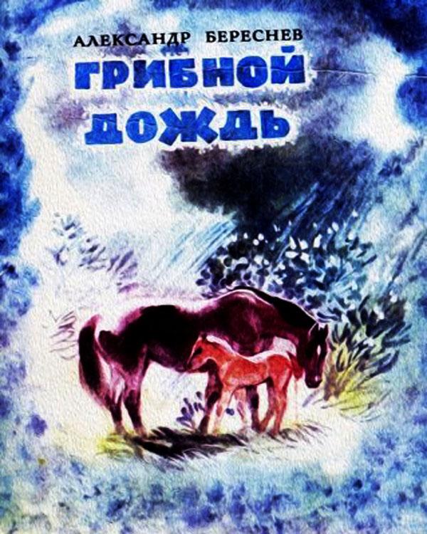 А. Береснев - Грибной дождь