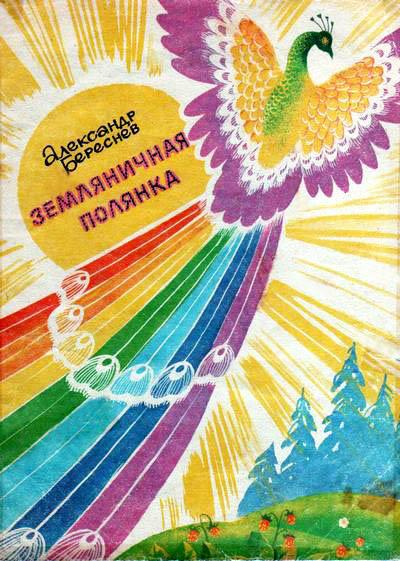 А. Береснев - Земляничная полянка