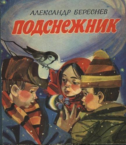 А. Береснев - Подснежник