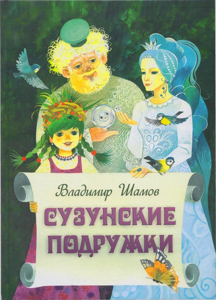В. Шамов - Сузунские подружки