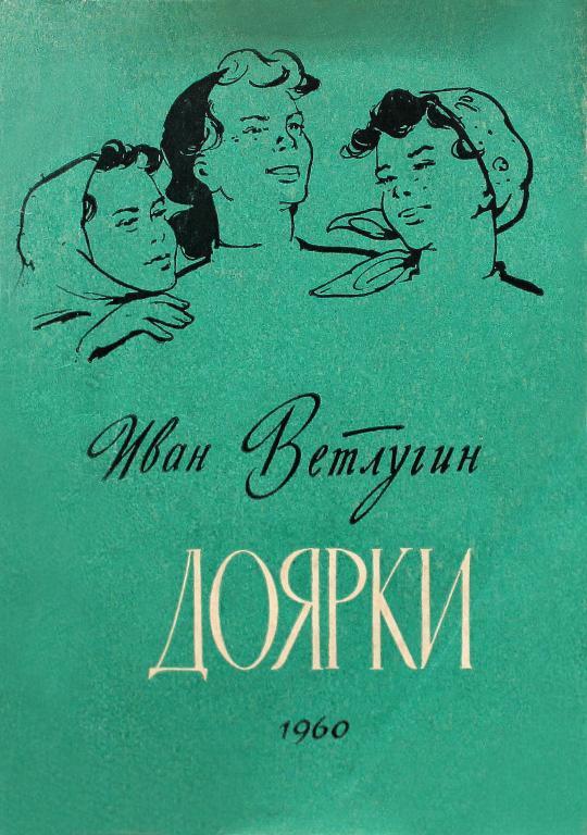 И. Ветлугин - Доярки