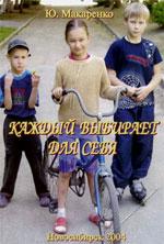 Ю. Макаренко - Каждый выбирает для себя