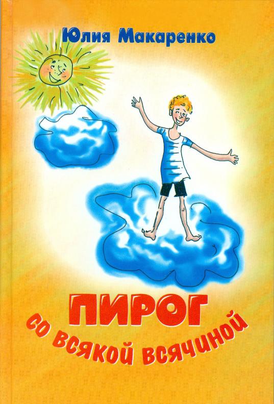Ю. Макаренко - Пирог со всякой всячиной