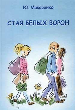 Ю. Макаренко - Стая белых ворон
