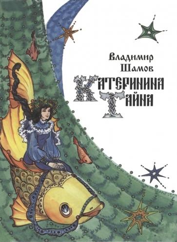 В. Шамов - Катеринина тайна