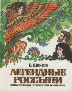 В. Шамов - Легендные россыпи