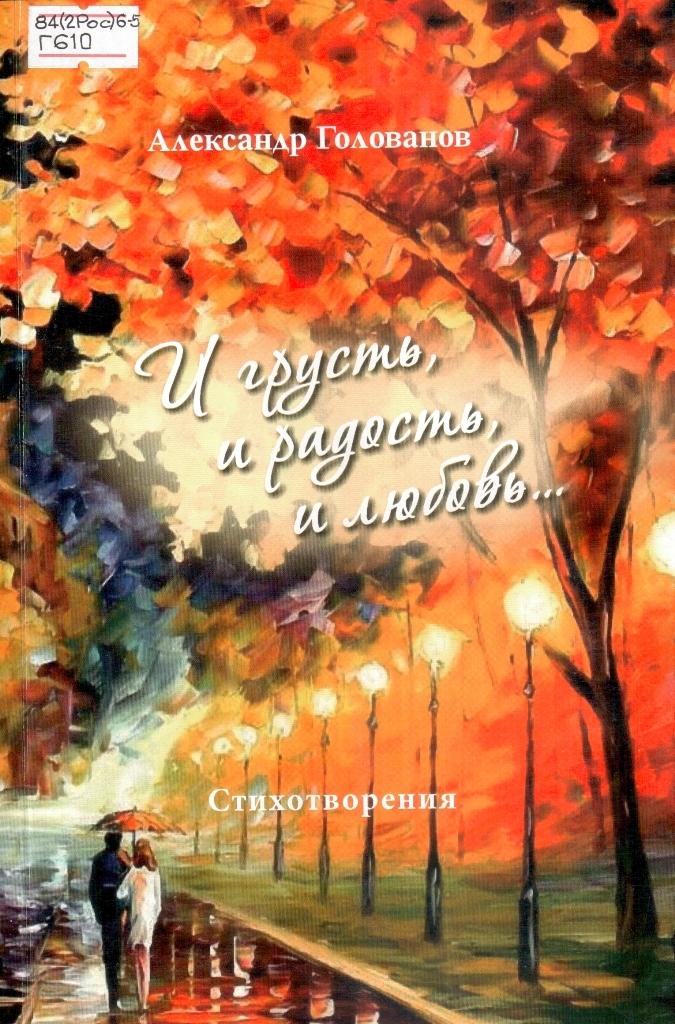 И грусть, и радость, и любовь