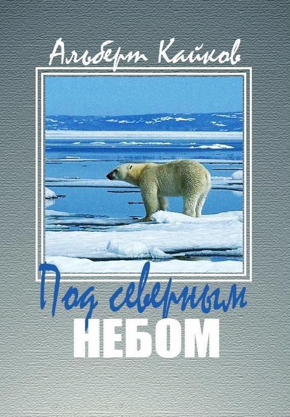 А. Кайков - Под северным небом