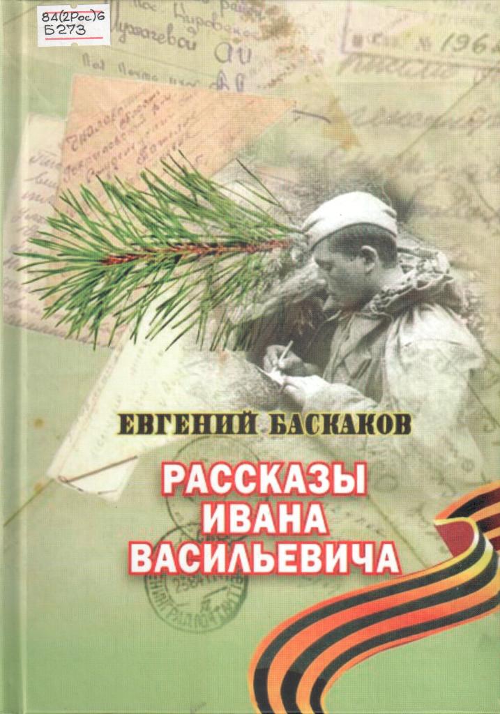 Рассказы Ивана Васильевича