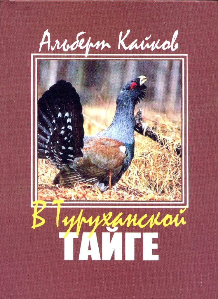 А. Кайков - В Туруханской тайге