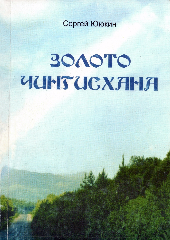 С Ююкин - Золото Чингисхана