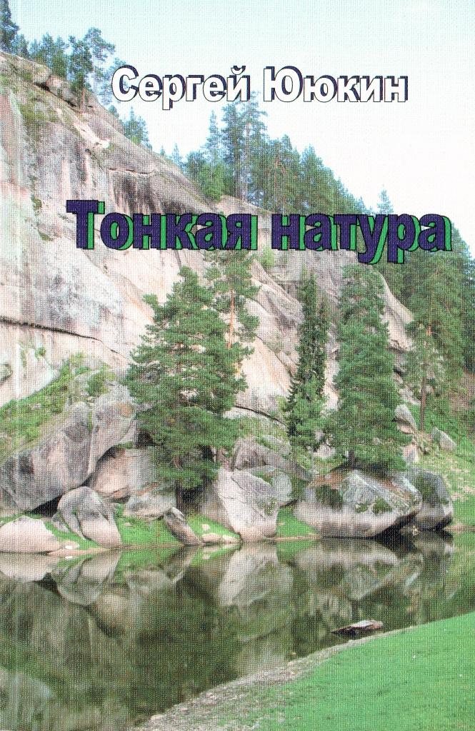 С. Ююкин - Тонкая натура