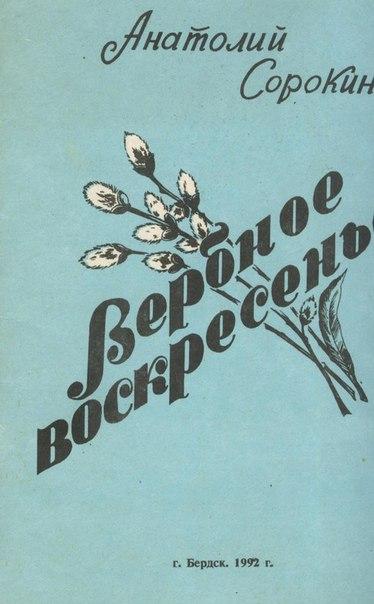 А. Сорокин - Вербное воскресенье