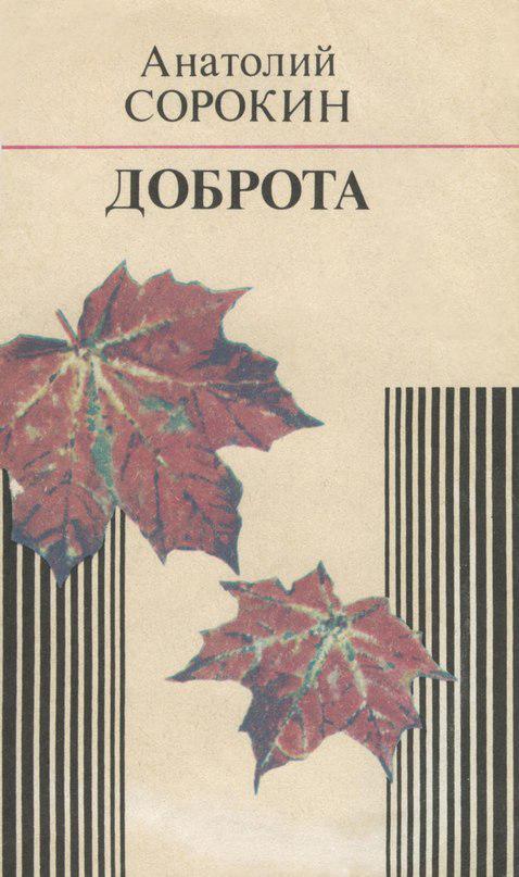 А. Сорокин - Доброта