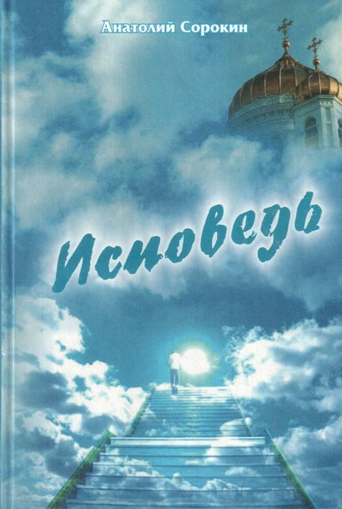 А. Сорокин - Исповедь